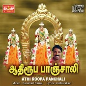 Athi Roopa Panchali Songs Free Download