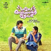 Balle Vellaiya Thevaa Songs Free Download
