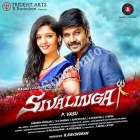Sivalinga Songs Free Download