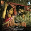 Veeraiyan Songs Free Download
