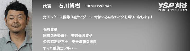 ヤマハバイク専門店 YSP刈谷 スタッフ 代表 石川博樹