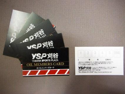 YSP刈谷 エンジンオイル メンバーズカード