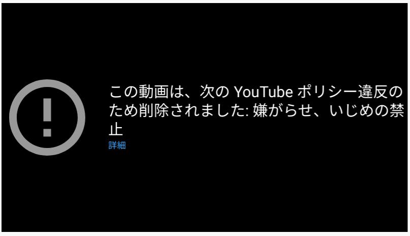 章 チャンネル 坂口 坂口章のプロフィール!不謹慎動画で逮捕の可能性は?