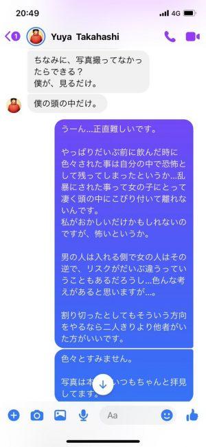 高橋優也のタレコミその①:「俺と仕事したい?」