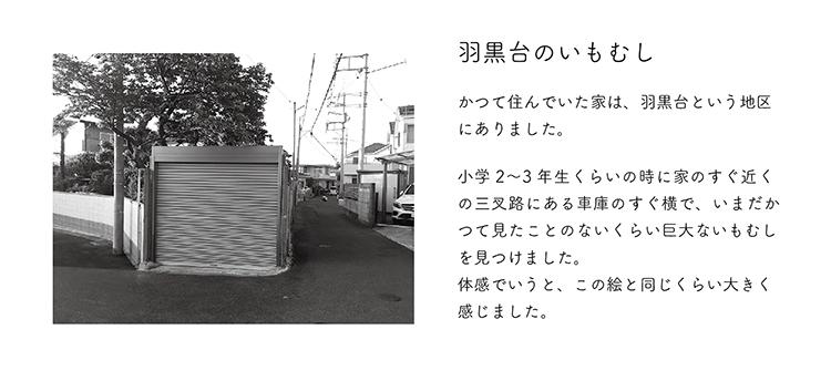 「羽黒台のいもむし」2019