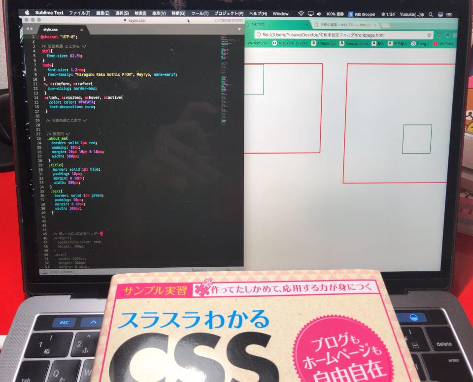 Webページ作成 - marginとpaddingの使い分け
