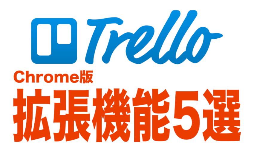 Trello(トレロ)のChrome拡張機能5選!~仕事のタスク管理が劇的に効率的になる~