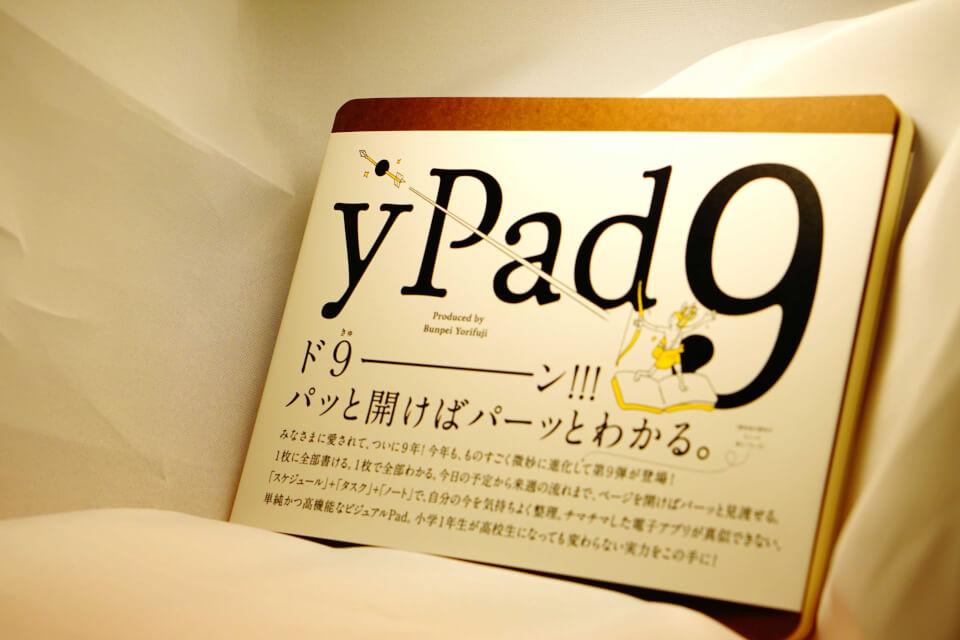 【2019年版】yPad9を買ってレビューしてみた
