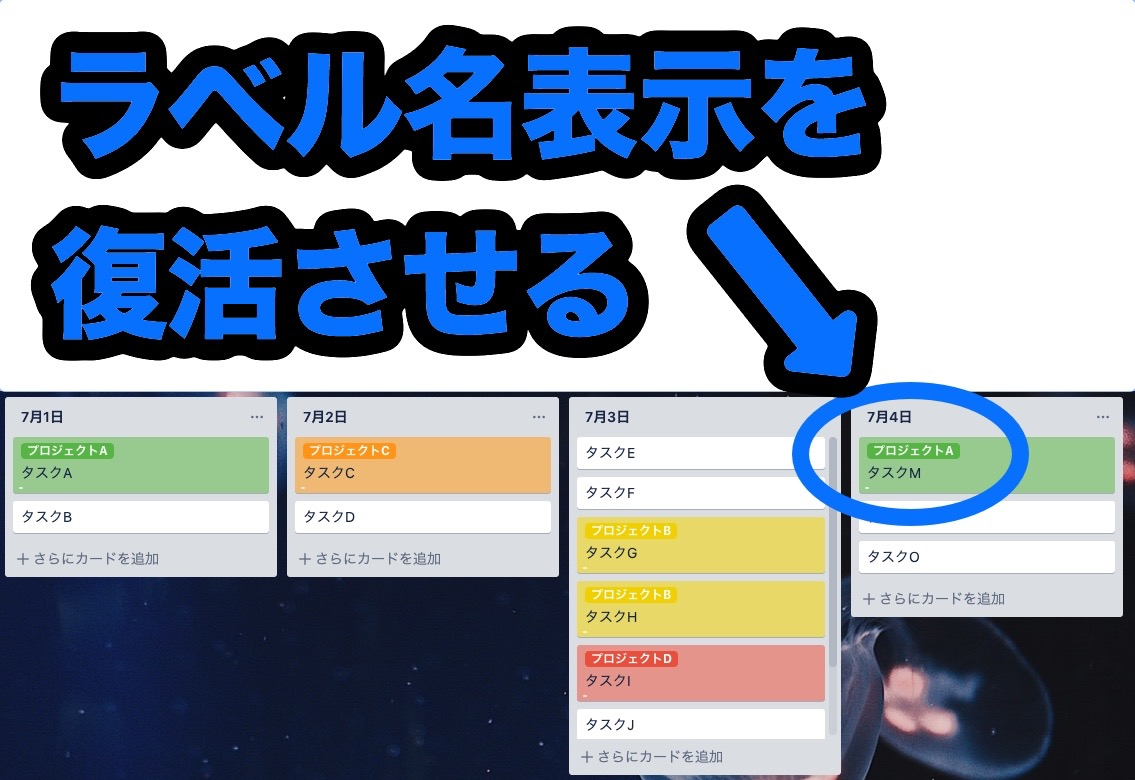 「Card Color Titles for Trello」のラベル名が消えてしまったときの対処法