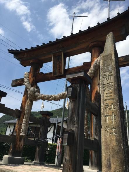新海三社神社の鳥居