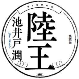 神林勇太 陸王