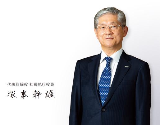 塚本幹雄 プロフィール