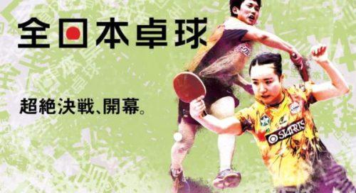全日本卓球選手権2019 日程