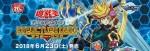 【ストラクチャーデッキ「マスター・リンク」収録カードリスト・効果詳細】新規・再録全て判明!!