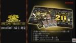 【20thアニバーサリーセット・復刻パックVol1収録カードについて 】コピーライトはスタジオ・ダイス表記みたいです