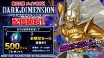 【デュエルリンクス】新パック「ダーク・ディメンション」注目カード:アレイスター実装!エレメントセイバー強いのでは?
