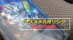 【リンク5】一覧から選ぶ強くてオススメ汎用リンク5モンスター:オーバーキルにご用心!!