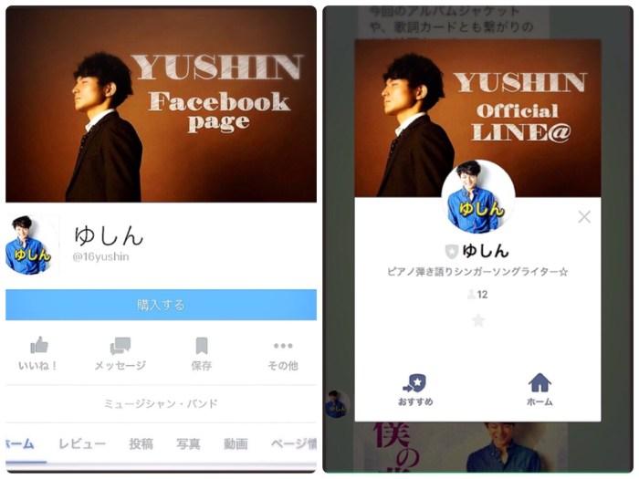 FB+LINE