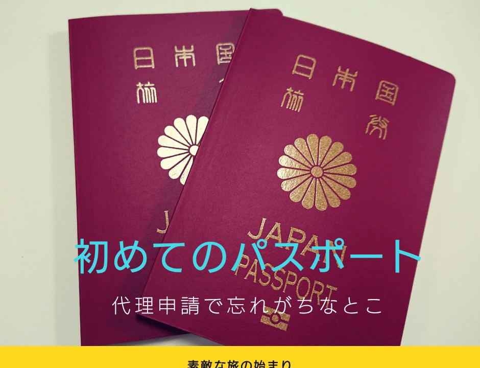 初めてのパスポート
