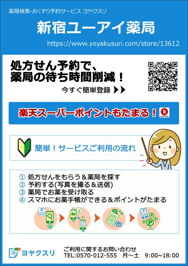 新宿店ヨヤクスリ
