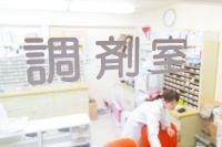 調剤室 早稲田店