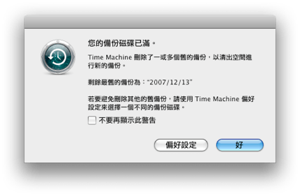 Time Machine message