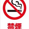 禁煙生活1年経過!!  放射性物質の悪夢・・・