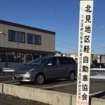 普通自動車の個人売買 名義変更完了!!