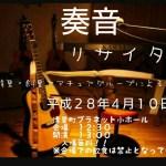 4月10日 次の日曜日は清里町へ!! 奏音ライブに参加しますので是非おいでください!!