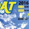 9月18日(日)は、北見市 の『2016 BOAT Music Festival』へ!!