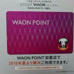 現金支払で貯まる、WAON POINTカード。