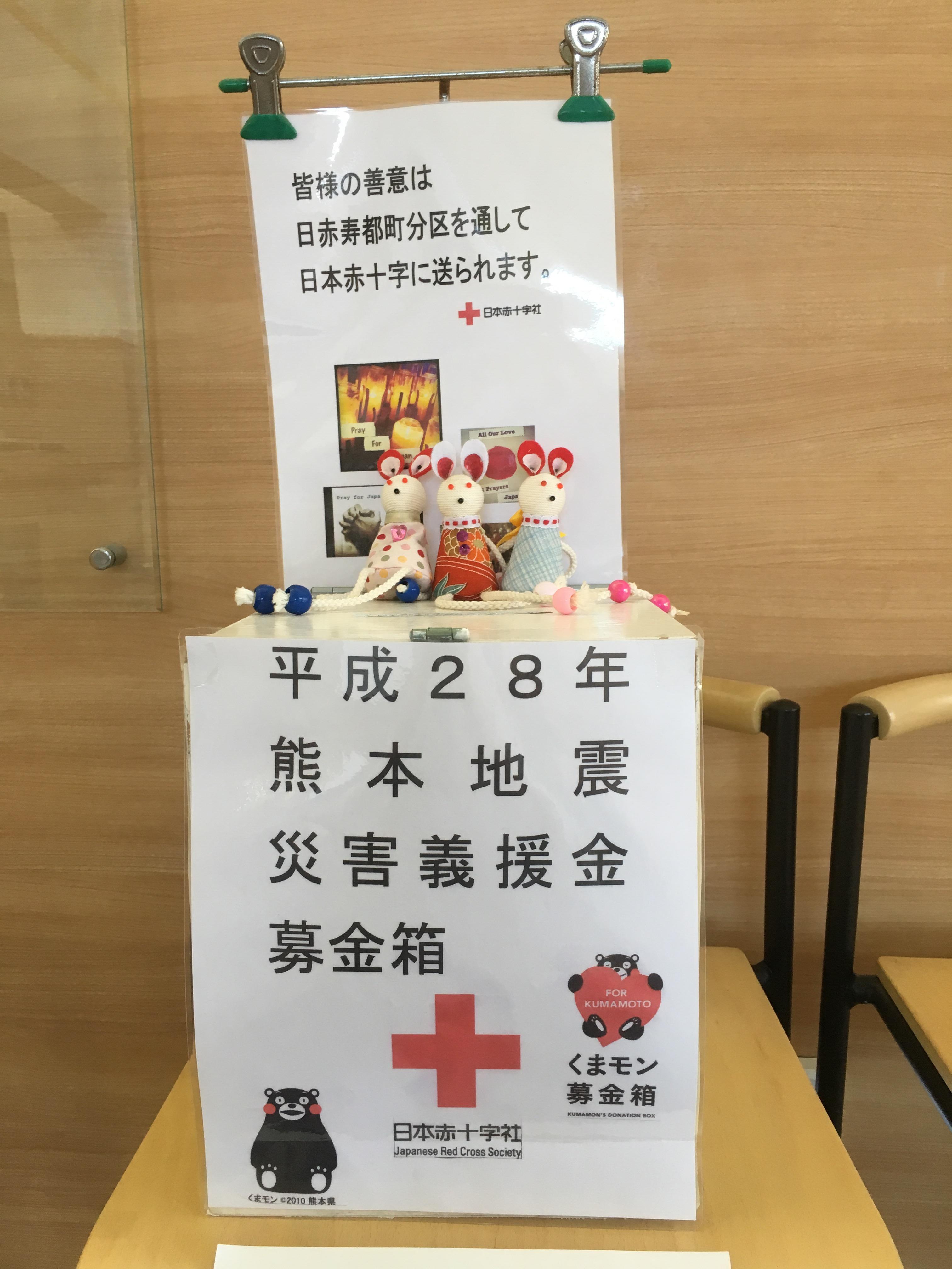 熊本地震災害援助金募金箱設置しました