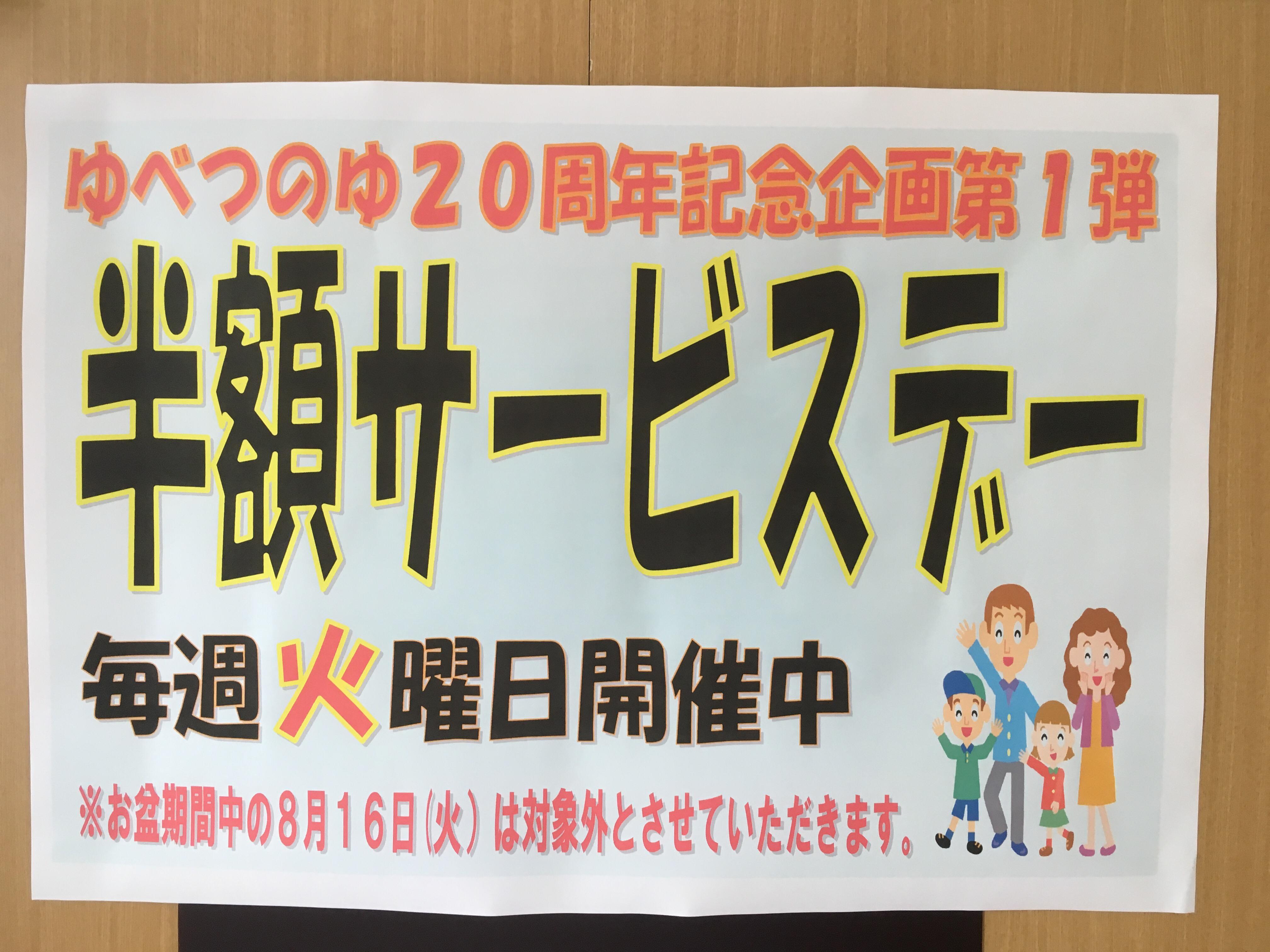 本日、半額サービスディ*\(^o^)/*