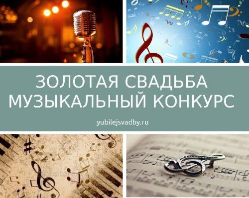 Бәсекелестік музыкалық
