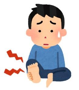 足裏(土踏まず)の痛み