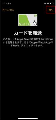 Apple Pay間のSuica移動