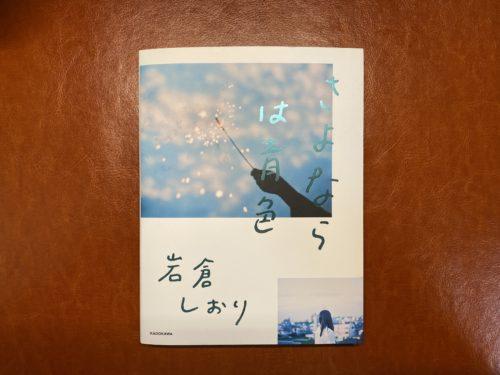 「さよならは青色」岩倉しおりさん初の写真集に写真の魅力が詰まっていた
