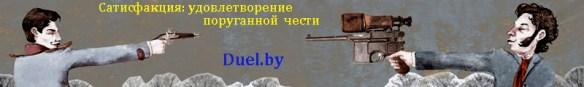 duel.by: Сатисфакция, Удовлетворение поруганной чести