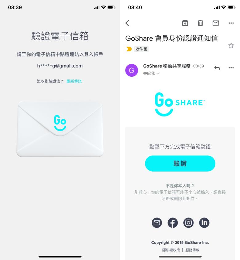 GoShare 信箱驗證