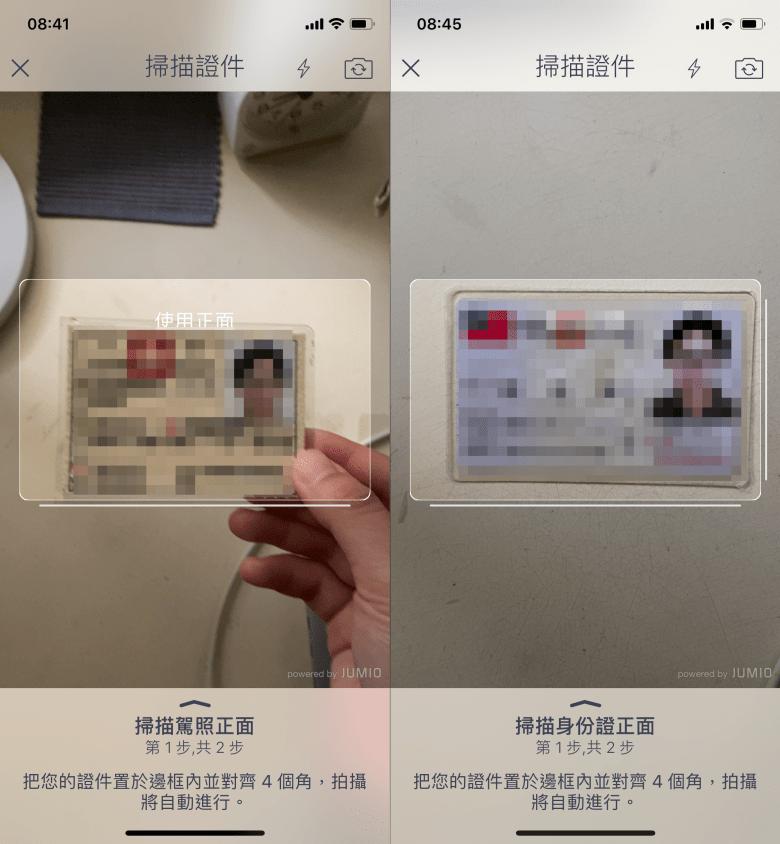 GoShare 掃描證件