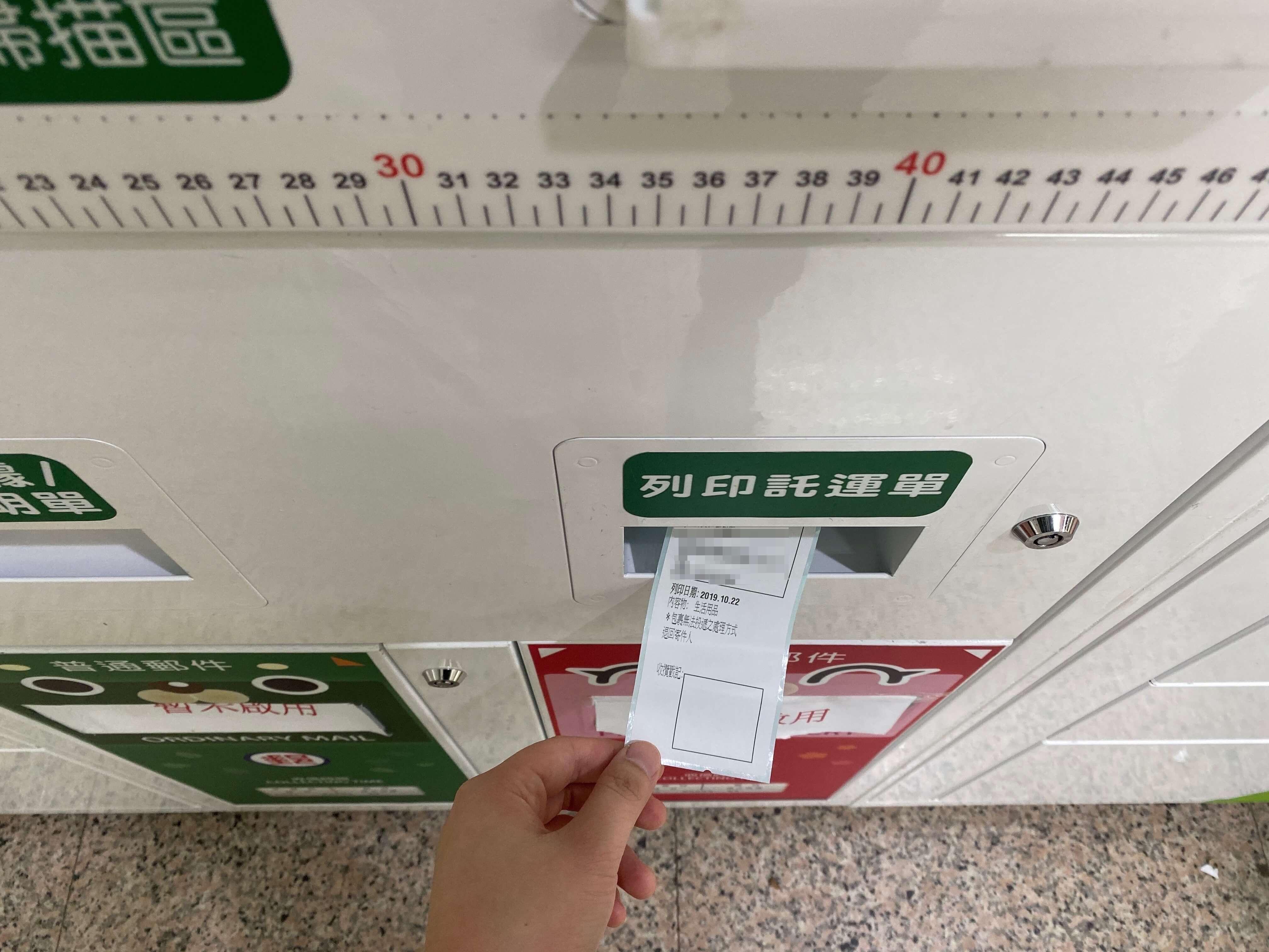 i 郵件箱 - 5