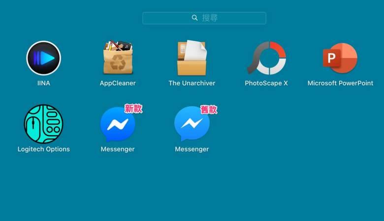 Messenger for Mac 新舊比較