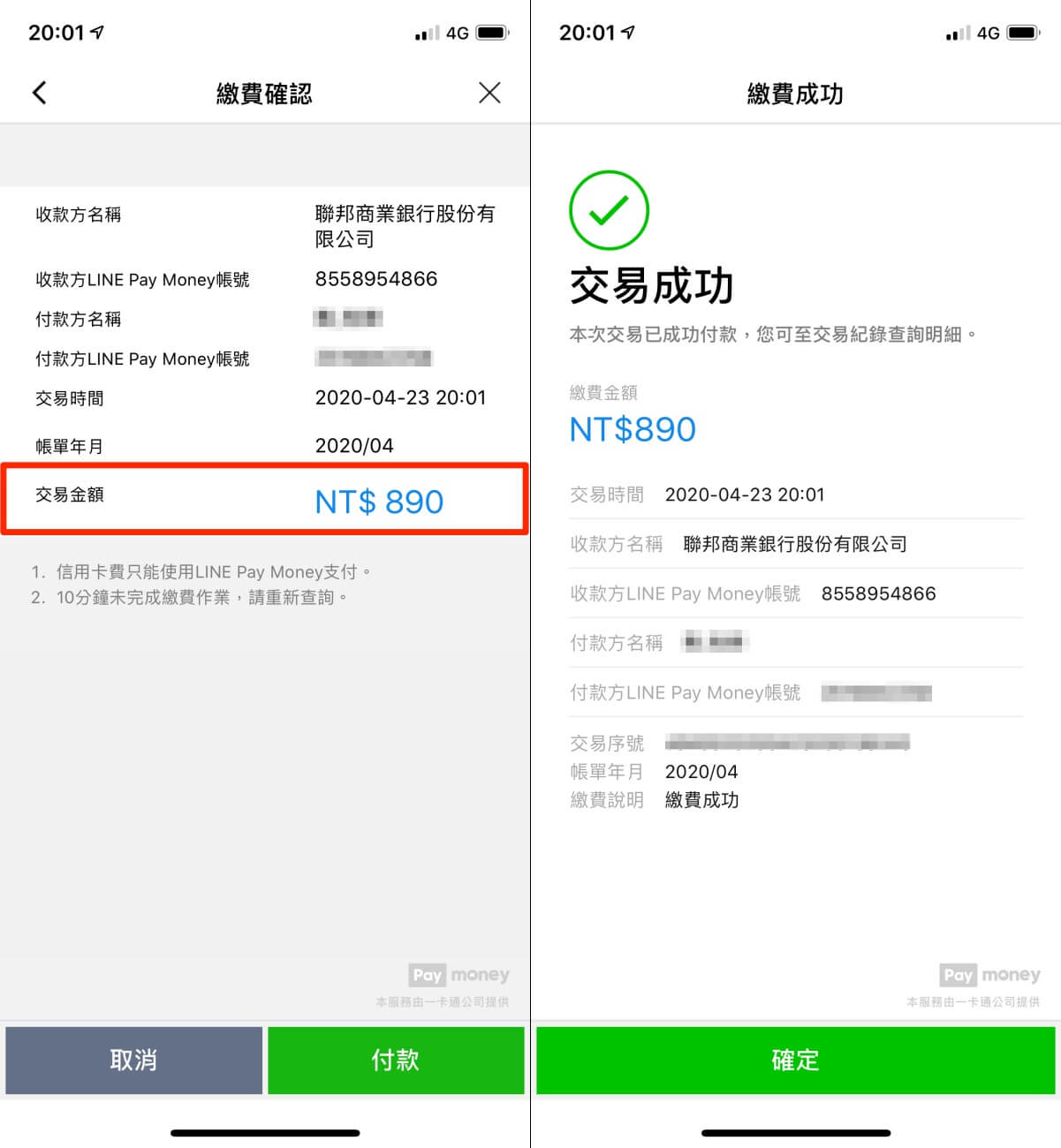 line pay 條碼繳費 4