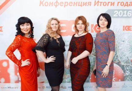 """Конференция """"Итоги 2016 года"""""""