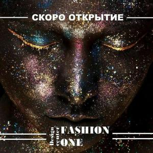 Дизайн центр Fashion One