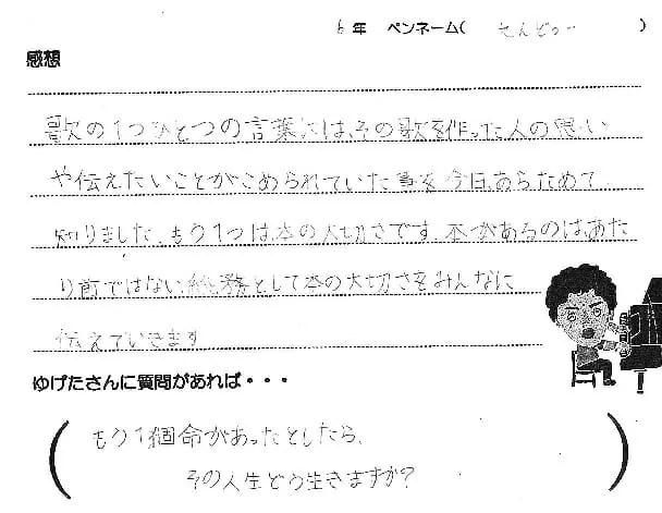 kansou-syo - Impressions-nc12.jpg