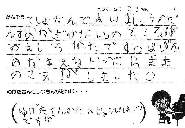kansou-syo - question-nc1.jpg
