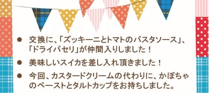 "3rd ""Let's exchange!"" 第3回 ""交換しましょう!"""
