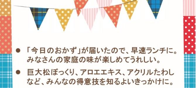 "4th ""Let's exchange!"" 第4回 ""交換しましょう!"""