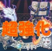 魔神儀の祝誕で儀式チョウ強化!【高等儀式術級の衝撃!!】